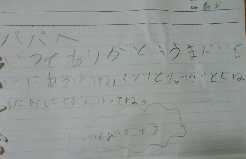 パパへの手紙